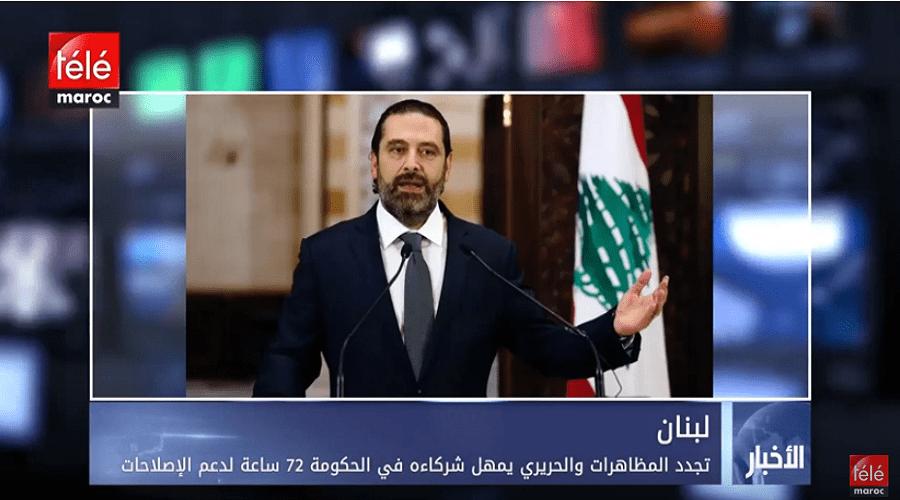 تجدد المظاهرات في لبنان والحريري يمهل شركاءه في الحكومة 72 ساعة لدعم الإصلاحات