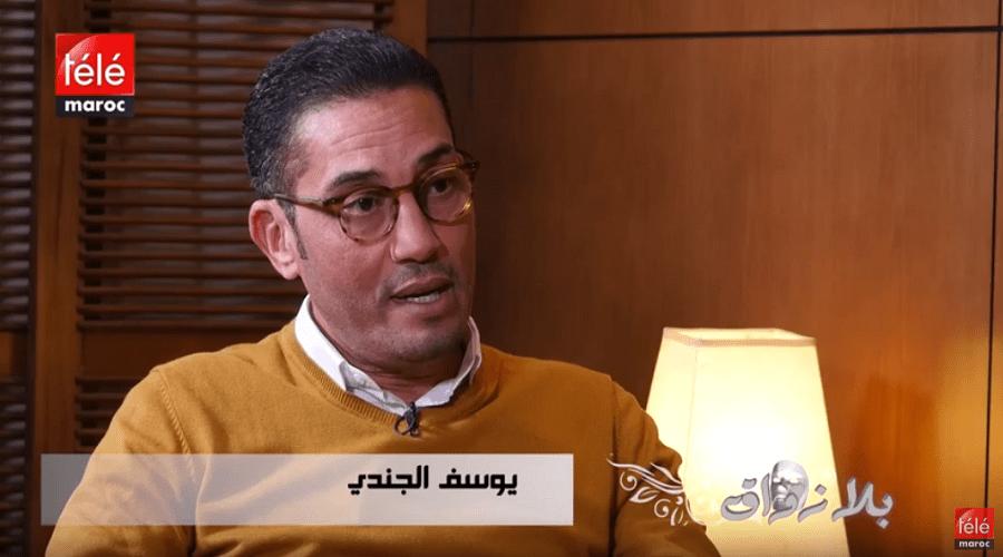 يوسف الجندي يكشف عن مجال اشتغاله خارج التمثيل ومستوى دراسته