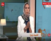 مرض الربو.. الأسباب، الأعراض و العلاج مع الدكتورة الشيماء وينزا