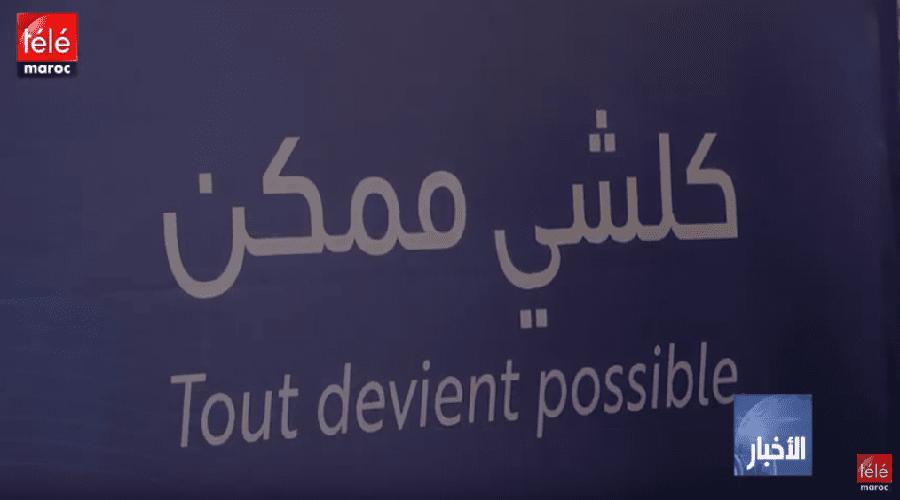 حركة معاً .. بديل ديمقراطي يعد المغاربة بممارسة السياسة بطريقة أخرى