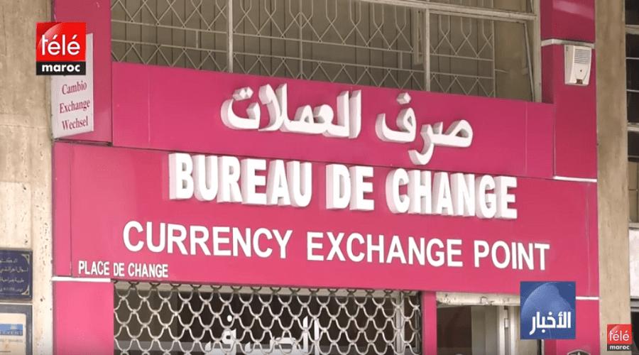 صندوق النقد الدولي ينفي خضوع المغرب لضغوط في تحرير سعر الدرهم