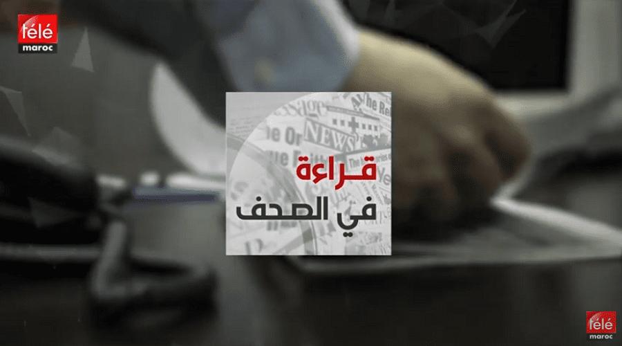 قراءة في أبرز عناوين الصحف الوطنية والدولية ليوم الإثنين 24 يونيو