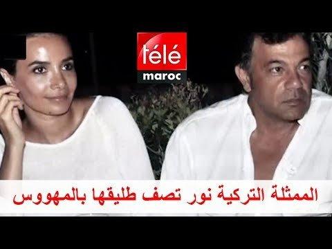 الممثلة التركية نور تصف طليقها بالمهووس
