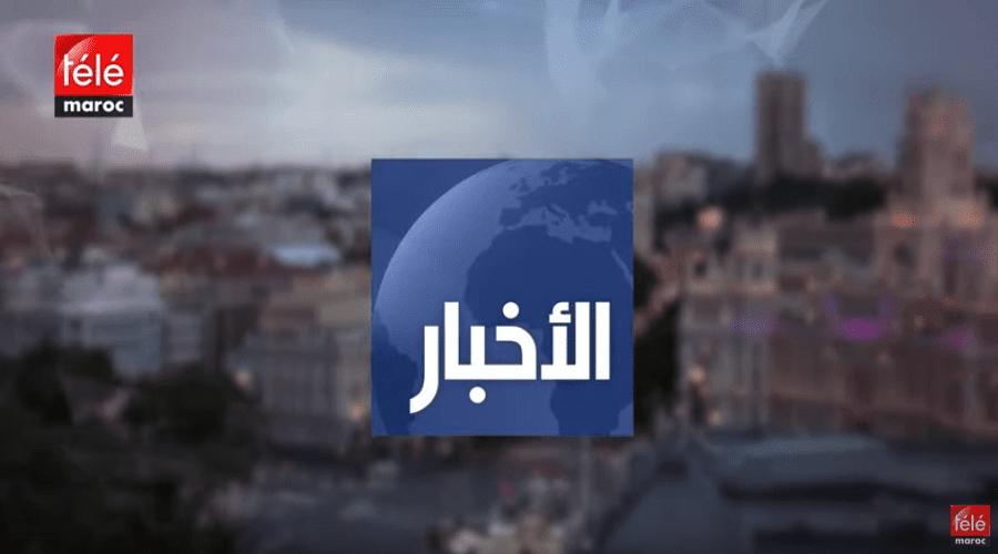 نشرة الظهيرة ليوم الجمعة 03 يناير 2019