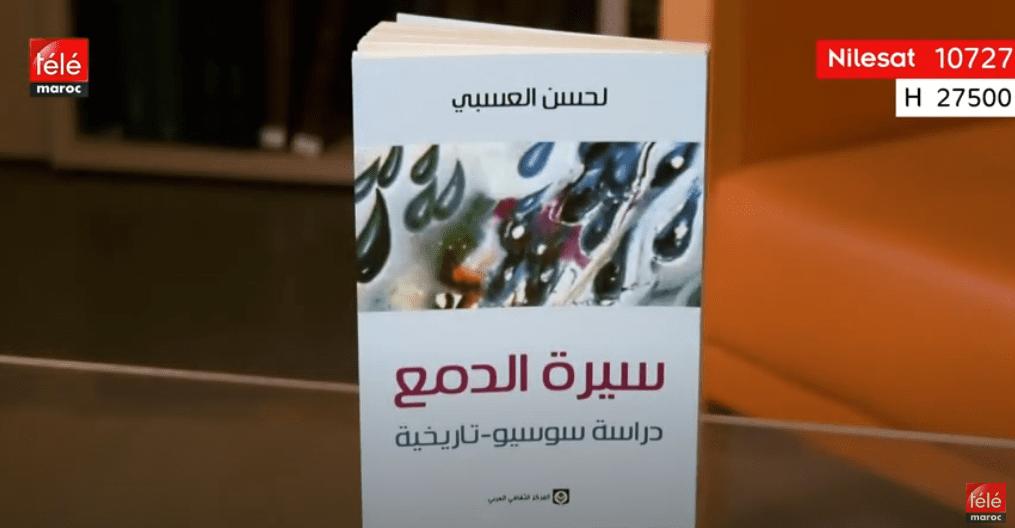 """كتاب اليوم : """"سيرة الدمع"""" للكاتب المغربي """"لحسن العسبي"""""""