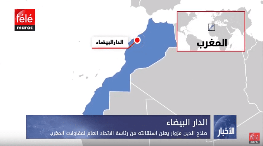 صلاح الدين مزوار يعلن استقالته من رئاسة الاتحاد العام لمقاولات المغرب