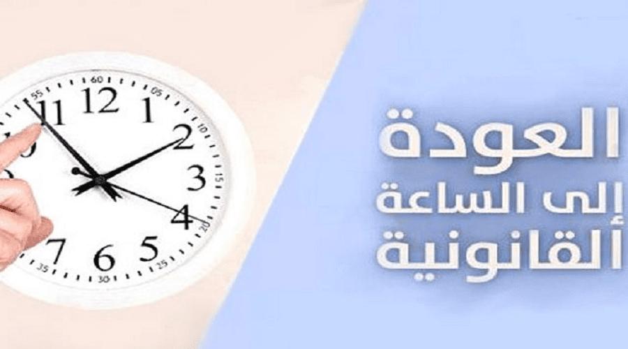 هذا هو موعد رجوع الساعة القانونية بالمغرب