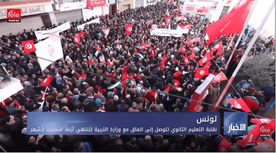 تونس..  نقابة التعليم الثانوي تتوصل إلى اتفاق مع وزارة التربية لتنتهي أزمة استمرت لأشهر