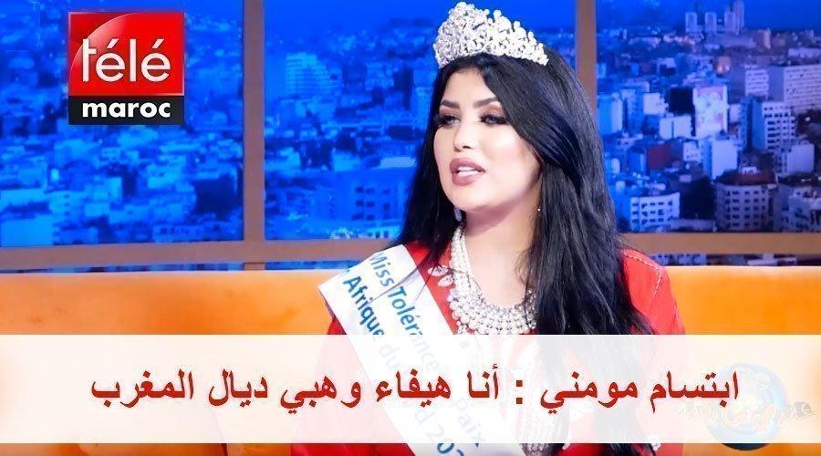 ابتسام مومني : أنا هيفاء وهبي ديال المغرب
