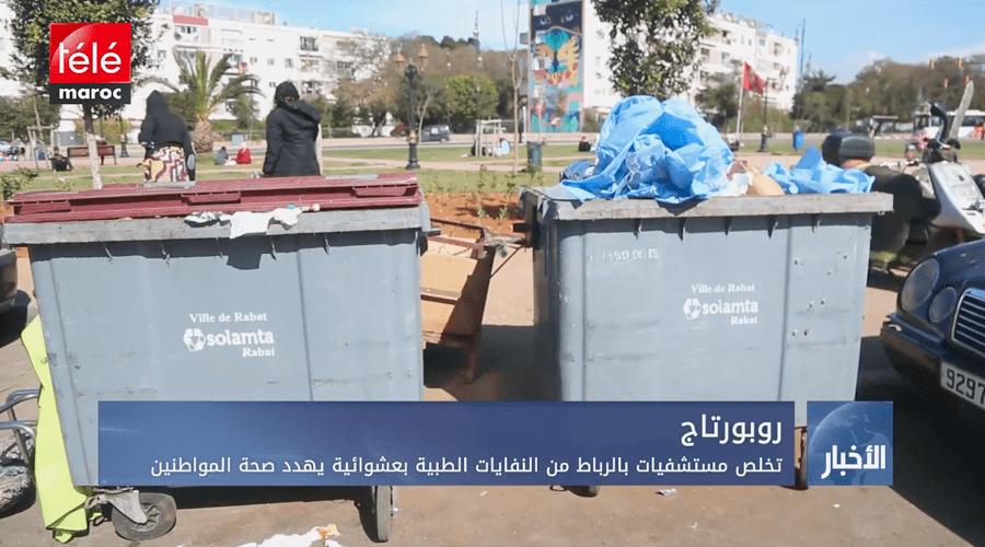 تخلص مستشفيات من النفايات الطبية بعشوائية يهدد صحة المواطنين