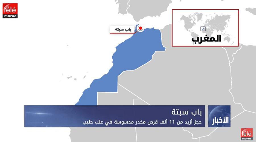 حجز أزيد من 11 ألف قرص مخدر مدسوسة في علب حليب