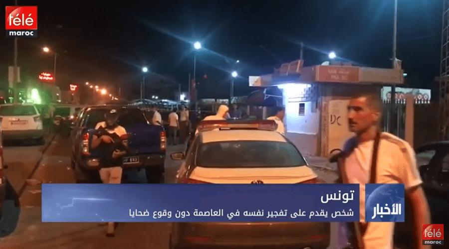 تونس: شخص يقدم على تفجير نفسه في العاصمة دون وقوع ضحايا