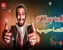 """صباحكم مبروك: الكوميدي الشاب """"فيصل باشي"""" يحكي كيف حوّل معاناته مع مرض السرطان إلى قصّة نجاح"""