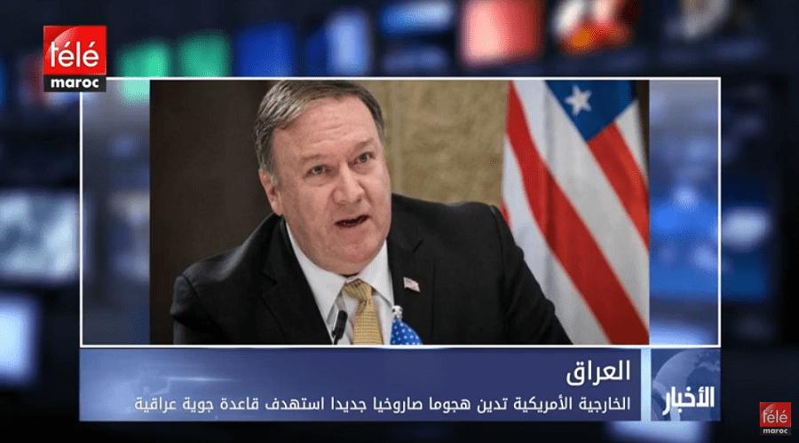 الخارجية الأمريكية تدين هجوما صاروخيا جديدا استهدف قاعدة جوية عراقية