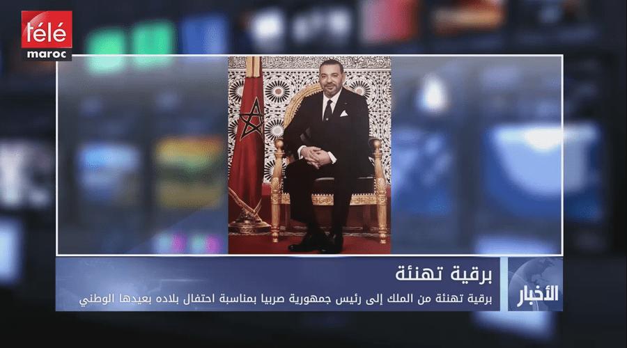 برقية تهنئة من الملك إلى رئيس جمهورية صربيا