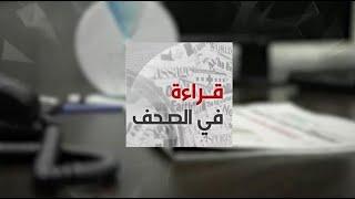 قراءة في الصحف ليوم 03  غشت
