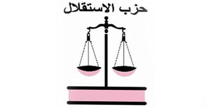 نواب الاستقلال يتقدمون مقترح قانون يجرم التطبيع مع إسرائيل