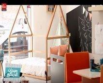 """عالم غرف الأطفال ، ديكور دار تيتي، اكسسوارات وحلي مزينة بالخط العربي و الزليج في """"فن و إبداع """""""