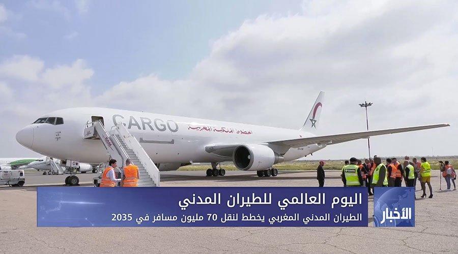 الطيران المدني المغربي يخطط لنقل 70 مليون مسافر في 2035