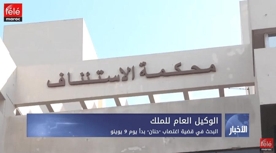 """الوكيل العام للملك: البحث في قضية اغتصاب """"حنان"""" بدأ يوم 9 يونيو"""
