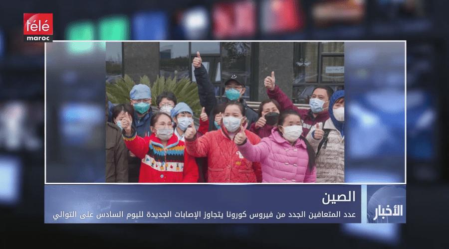 عدد المتعافين الجدد من فيروس كورونا يتجاوز الإصابات الجديدة لليوم السادس على التوالي
