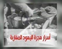 أسرار من تاريخ المغرب :  أسرار هجرة اليهود المغاربة