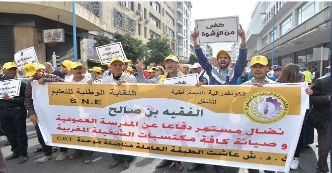 الدار البيضاء..مئات المتظاهرين يطالبون بمحاكمة المفسدين والتوزيع العادل للثروات