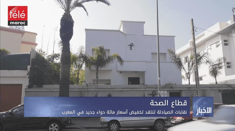 نقابات الصيادلة تنتقد تخفيض أسعار مائة دواء جديد في المغرب