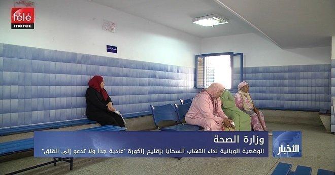 """وزارة الصحة.. الوضعية الوبائية لداء التهاب السحايا بإقليم زاكورة """"عادية جدا ولا تدعو إلى القلق"""""""