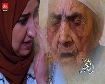 """مؤثر .. بكاء مقدمة برنامج """" مغرب الخير """" بسبب مسنة عمياء"""