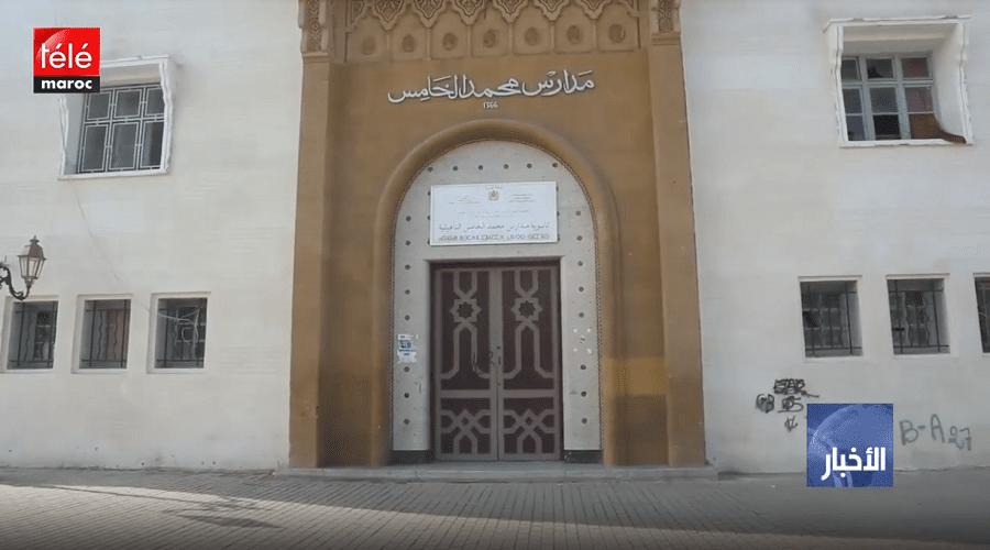 إغلاق مدارس بالمدينة القديمة بالرباط يتسبب اكتظاظ غير مسبوق