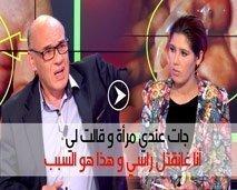 صادم.. الدكتور شفيق الشرايبي : جات عندي مرأة و قالت لي أنا غانقتل راسي و هذا هو السبب