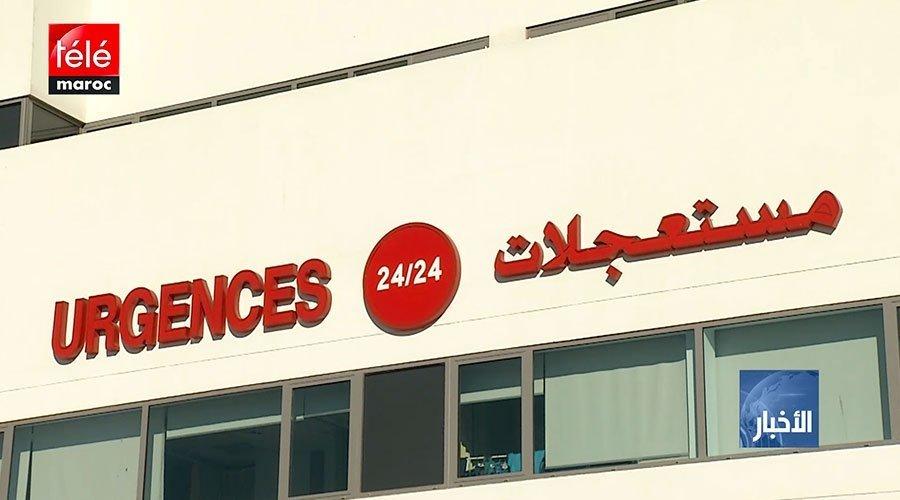 وزير الصحة يمنع فرض الأداء على الحالات المستعجلة بالمستشفيات