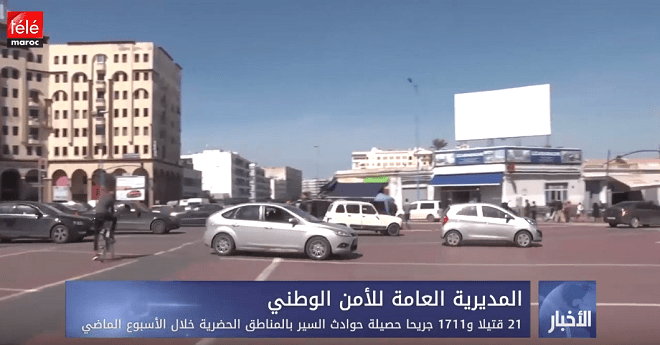 21 قتيلا و1711 جريحا حصيلة حوادث السير بالمناطق الحضرية خلال الأسبوع الماضي