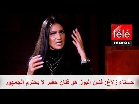 حسناء زلاغ: فنان البوز هو فنان حقير لا يحترم الجمهور