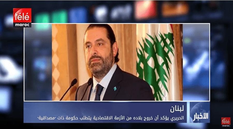 الحريري يؤكد أن خروج بلاده من الأزمة الاقتصادية يتطلب حكومة ذات مصداقية