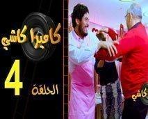 السي الخراز زيرناه مزيان فالكاميرا كاشي تابعو ردة الفعل ديالو وكيفاش تعصب علينا