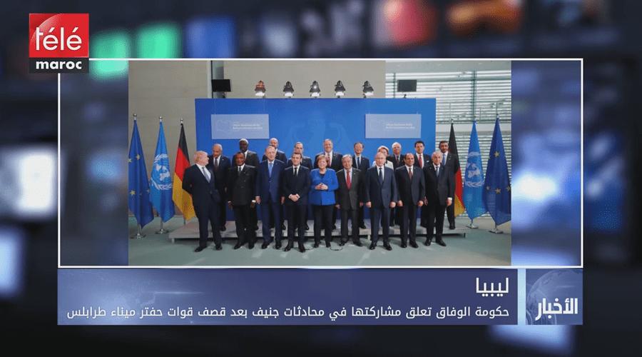 حكومة الوفاق تعلق مشاركتها في محادثات جنيف بعد قصف قواة حفتر ميناء طرابلس