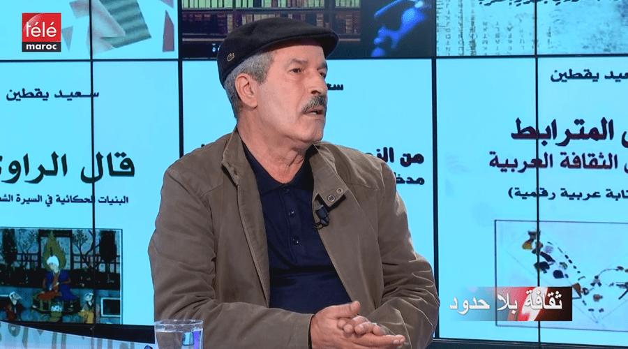 ثقافة بلا حدود : الناقد سعيد يقطين يتحدث عن تحديات الكاتب العربي في ظل الثورة الرقمية