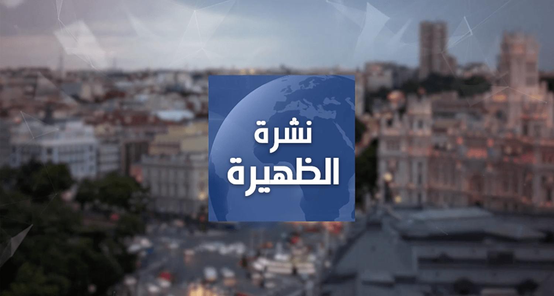 نشرة الظهيرة ليوم 13  غشت