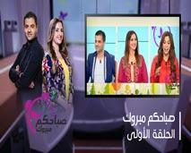 صباحكم مبروك : الحلقة الأولى