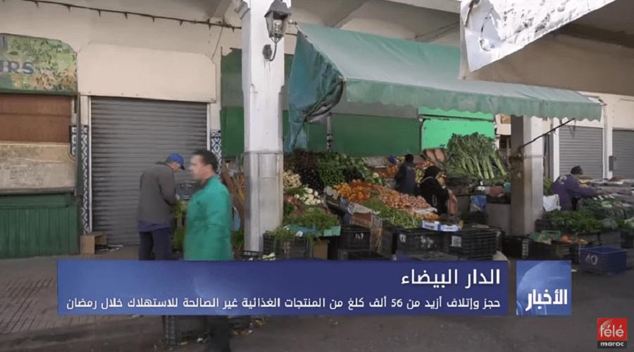 حجز وإتلاف أزيد من 56 ألف كلغ من المنتجات الغذائية غير الصالحة للاستهلاك خلال رمضان