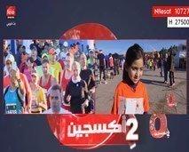 أوكسجين : الماراثون الدولي المنظم بالمدينة الحمراء مراكش، مع آلاف المشاركين بجنسيات و أعمار مختلفة
