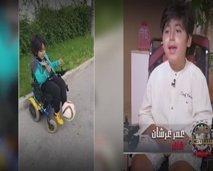 """في بيتنا بطل : شاهد كيف استطاع """"عمر"""" أصغر شاف في المغرب التغلب على إعاقته  والتفوق في حياته الدراسية"""