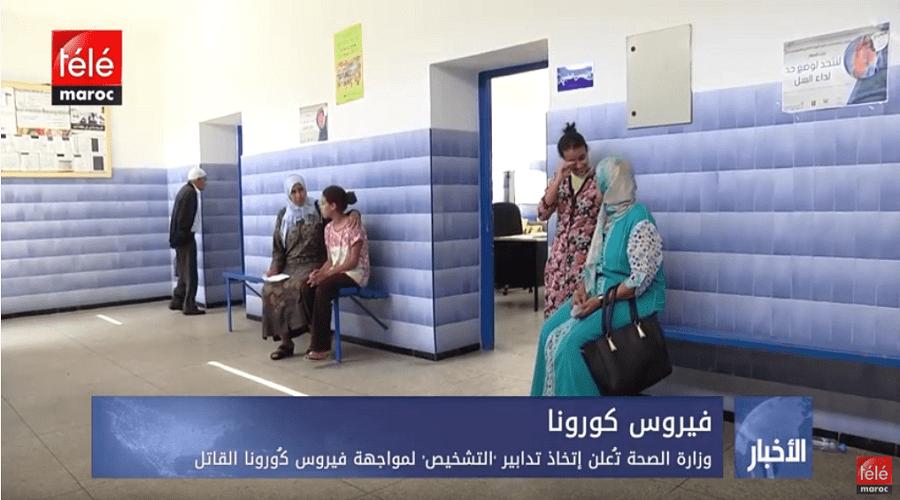وزارة الصحة تعلن اتخاذ تدابير التشخيص لمواجهة فيروس كورونا القاتل