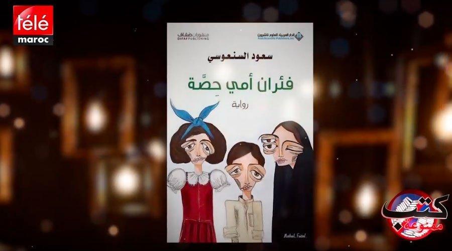 كتب ممنوعة: الأسباب الحقيقة لمنع رواية فئران أمي حصّة للكاتب الكويتي سعود السنعوسي