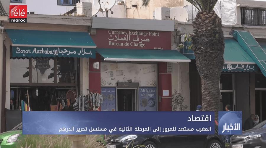 المغرب مستعد للمرور إلى المرحلة الثانية في مسلسل تحرير الدرهم