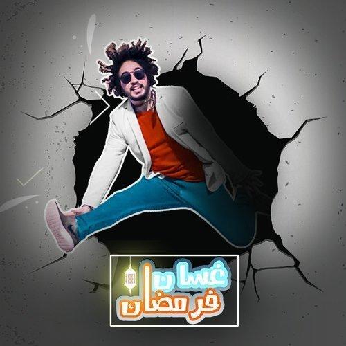 غسان فرمضان