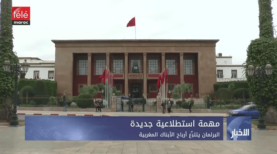البرلمان يتتبع أرباح الأبناك المغربية