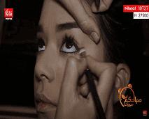الاستعمال الصحيح للكحل في مكياج العيون مع ليلى بلكدات